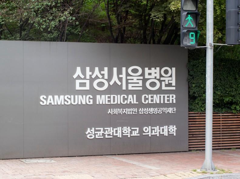 Samsung Hospital